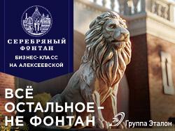 ЖК «Серебряный Фонтан» Старт продаж